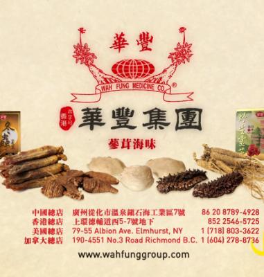 Wah Fung Product Demo